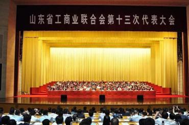 省工商联第十三次代表大会在济南召开