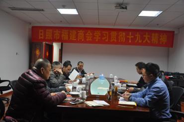 福建rb88热博召开会议传达学习党的十九大精神